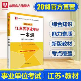 【学习包】2018华图版—江苏省事业单位公开招聘工作人员考试专用教材—一本通