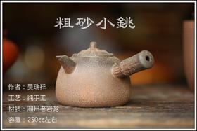 【原矿柴烧粗砂小铫】带来不一样的煮水烹茶体验