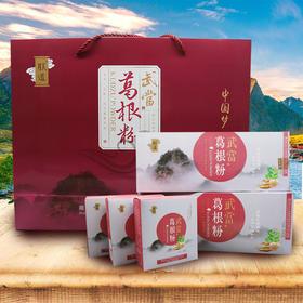 【武当名产】道教圣地野生葛根粉臻享礼盒装 300g×4盒