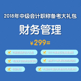 【福建华图】2018年中级会计职称备考大礼包—《财务管理》