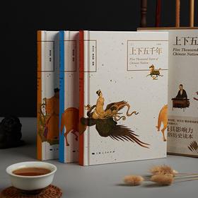 《上下五千年》彩图珍藏版 丨历史普及经典 风靡数十年 影响数代人