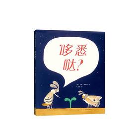 放飞想象力绘本系列——让孩子的想象力不褪色,给好奇心插上翅膀