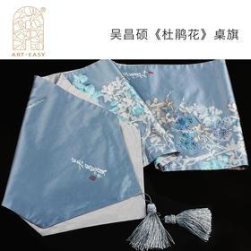 艺术礼品吴昌硕《杜鹃花》桌旗 现代简约时尚中式餐桌布艺茶几桌巾