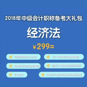 【福建华图】2018年中级会计职称备考大礼包—《经济法》