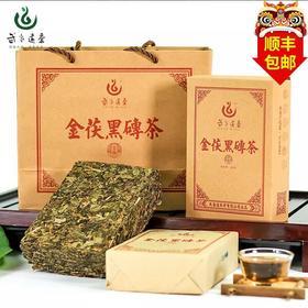 【武当道茶】金茯黑砖茶800g