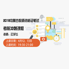 2018内蒙古教师资格证笔试考前冲刺课程