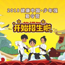 【健康中国·少年强】vipjr专属 2018武当山亲子夏令营(9天8夜班)