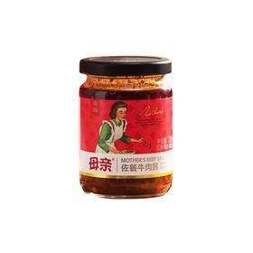 母亲佐餐牛肉酱香辣味220克