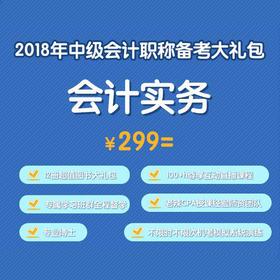 【福建华图】2018年中级会计职称备考大礼包—《会计实务》