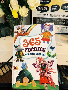 西语睡前读物  365 cuentos- uno para cada día