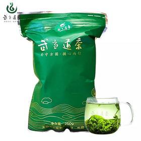 【武当道茶】一级绿茶 250g春茶绿茶 包邮