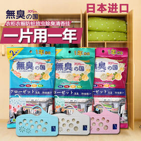【日本原装进口】無臭の国衣物防虫清香片  去异味去甲醛 一片用1年