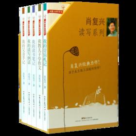 肖复兴读写系列5本套装/单册