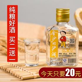 金沙回沙酒酱香型48度坤沙老酱酒贵州人民小酒纯粮白酒100ml