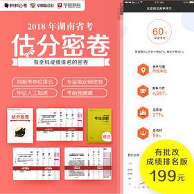 2018湖南省考估分密卷