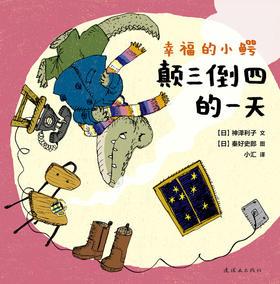 蒲蒲兰绘本馆官方微店:幸福的小鳄 颠三倒四的一天——此书为反向装帧 这是一本幽默滑腻、温暖感人的绘本