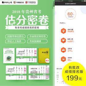 (预售4月2号发货)  2018贵州省估分密卷