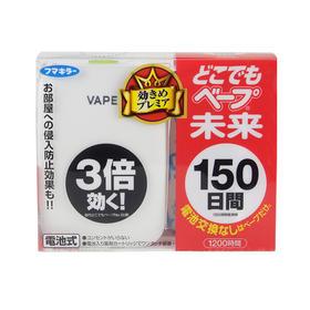 超级火爆!日本VAPE未来静音电子驱蚊器150日 无毒无味适合婴儿使用