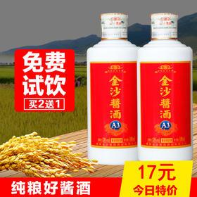 坤沙酒金沙回沙酒贵州酱香型纯粮白酒人民的小酒小瓶高粱酒100ml