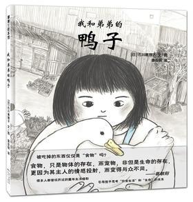 """蒲蒲兰绘本馆官方微店:我和弟弟的鸭子——引导孩子思考""""饮食生活""""和""""生命""""之间的普遍联系"""
