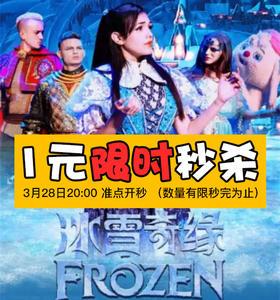 【1元限时秒杀】风靡全国、场场爆满的儿童剧《冰雪奇缘》强势登陆苏州