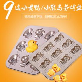 【风和日丽法焙客9连玛芬模】小熊小鸭子蛋糕模具 防粘烤盘