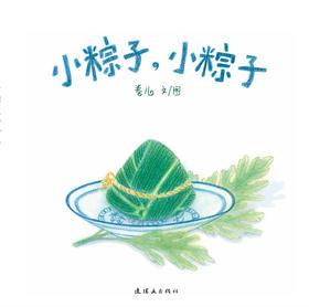 蒲蒲兰绘本馆官方微店:小粽子,小粽子——一南一北聚焦文化之争,一甜一咸品味家乡味道