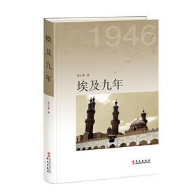 《埃及九年》—  庞士谦阿訇在爱资哈尔大学的留学日记