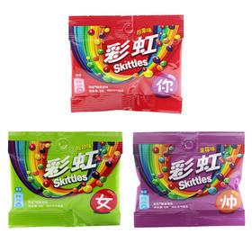 彩虹糖袋装(9克)
