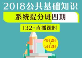 2018公共基础知识系统提分班四期03班(4.2-5.3)