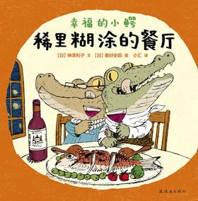 蒲蒲兰绘本馆官方微店:幸福的小鳄 稀里糊涂的餐厅——此书为反向装帧 这是一本幽默滑腻、温暖感人的绘本