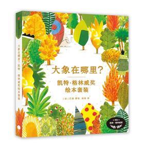 大象在哪里?凯特·格林威奖绘本套装(全2册)