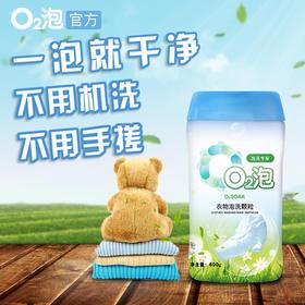 【十年油汗渍和霉菌,异味顽垢,一泡就干净】O2泡(通用装)—衣物泡洗颗粒  免搓洗 衣物轻松焕然一新