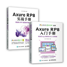 AxureRP8实战手册 网站和APP原型制作案例精粹+入门手册  网站和App原型设计从入门到精通 套装共2册