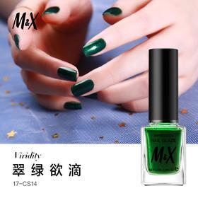 M&X指甲油 翠绿欲滴 健康甲油 家人可用