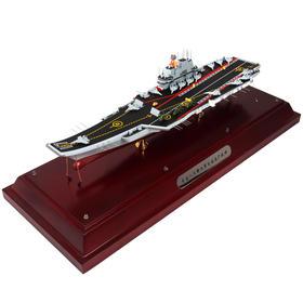 1:700 山东号(17号舰)001A型国产航空母舰模型