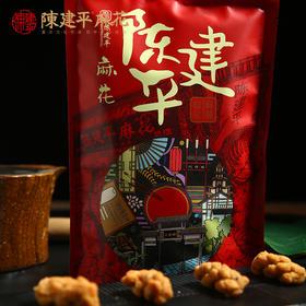 陈建平独立包装小麻花 重庆特产磁器口零食小吃糕点早餐  独立包装150克3袋装  口味随机
