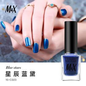 M&X指甲 星辰蓝黛 持久光泽 环保指甲油