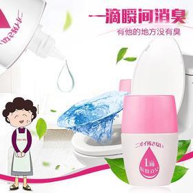 日本进口一滴瞬间消臭露芳香除味液厕所除臭剂一瓶用900次