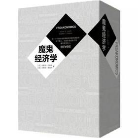 魔鬼经济学(套装全四册)
