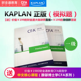 2018年 CFA Kaplan Practice Exams Volume 一级  2本模拟题