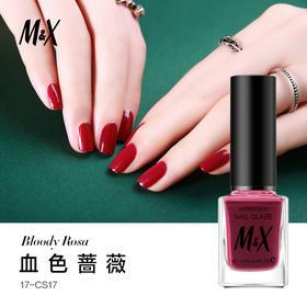 M&X 环保健康指甲油 血色蔷薇美持久快干初学者甲油 酒红色彩妆甲