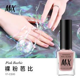M&X指甲油 裸粉芭比 健康甲油 植物提取 大人小孩可用甲油