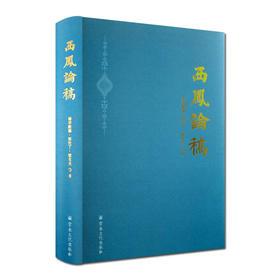 《西凤论稿》——西道堂经典文献