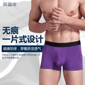【可以保护精子的内裤  穿了跟没穿一样 】南雷库男士石墨烯氧气裤  呵护你的小弟弟