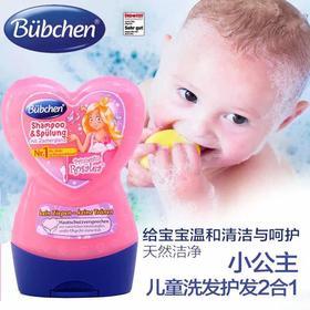 德国原产bubchen宝比珊儿童洗发护发沐浴露沐浴乳