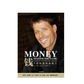 钱 7步创造终身收入 《穷爸爸富爸爸》后又一沉淀财富观的经典之作。重塑财务认知,树立财富思维,理财并非可有可无,而是一种生存技能