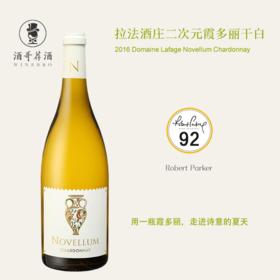 【帕克力赞高性价霞多丽】 RP92分,大赞比贵5倍的酒还好!拉法酒庄二次元霞多丽干白