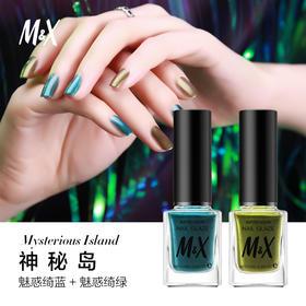 M&X健康美甲油魅惑绮蓝/魅惑绮绿指甲油 双色蓝绿搭配 色彩丰富多