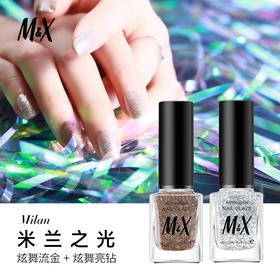 M&X无毒无刺激指甲油 炫舞流金/炫舞亮钻套装美甲油 时尚持久甲油
